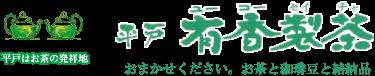 平戸有香製茶